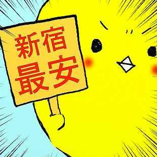 新宿最安2万円台の物件特集!のイメージ